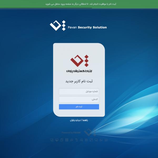 پنل کاربر - ثبت نام کاربر جدید