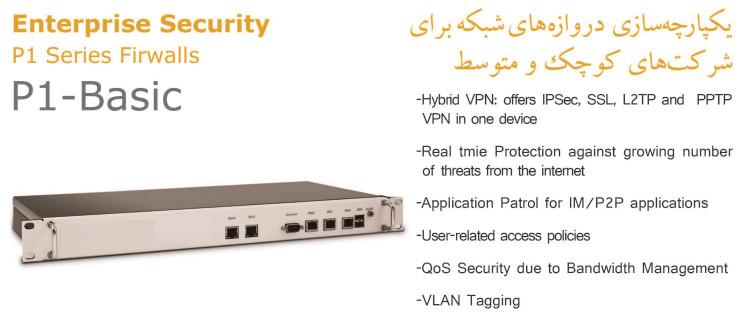 p1 basic firewall