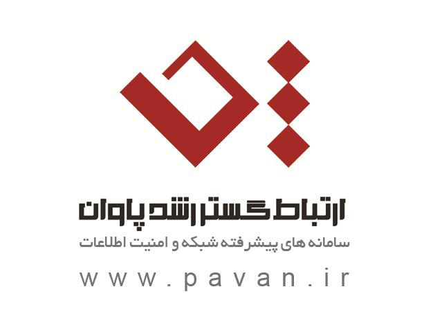 پاوان-امنیت شبکه-تست نفوذ-ارتباط گستر رشد پاوان-pavan